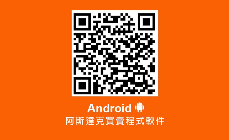 Android 阿斯達克買賣程式軟件